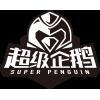 超级企鹅名人赛周末(99公益日专场)