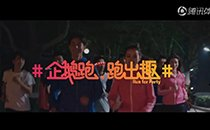 特步企鹅派对跑MV发布/