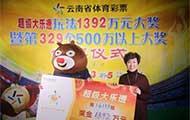 愿把惊喜同家人分享 彩民扮熊大领走1392万