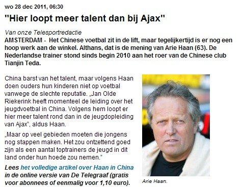 阿里汉 中国球员天赋高于荷兰 盼能出现C罗