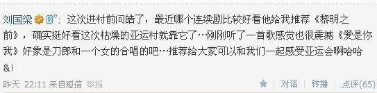 刘国梁微博笑言亚运村枯燥 靠王皓推荐电视剧