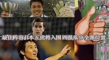 腾讯评亚洲杯最佳阵容:日本5虎 4强瓜分11将