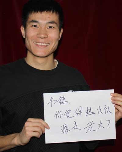 史冬鹏参与微博全明星活动提问韦德