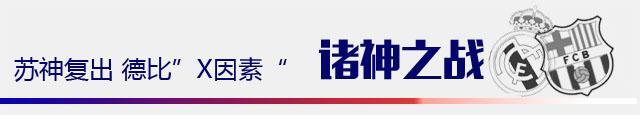【球探】苏亚雷斯:封神or成魔 国家德比X因素