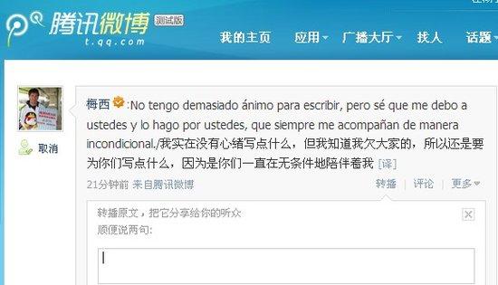 梅西微博向球迷表达歉意 用短期旅行忘记悲伤