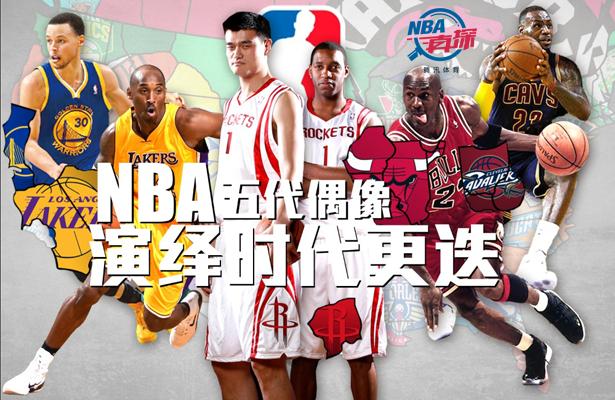 NBA真探:从乔丹到库里 追星历史演绎时代更迭