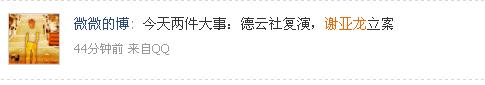 腾讯微博热议谢亚龙被立案 万余网友真知灼见
