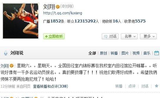 刘翔祝福同行室内赛出成绩 调侃师妹们别抢跑