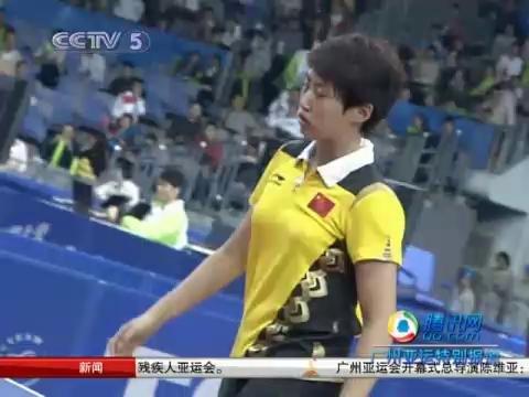 视频:中国女乒首战台北 郭跃意外输球