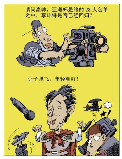 漫画体坛:高洪波让年轻飞一会
