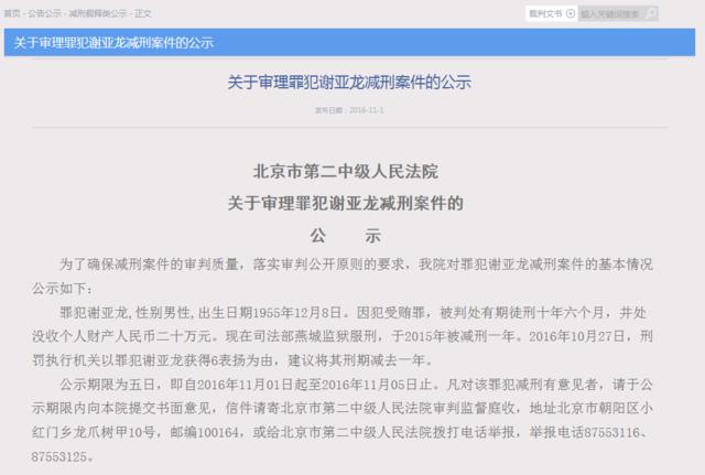 谢亚龙狱中服刑获6次表扬 法院建议减刑一年