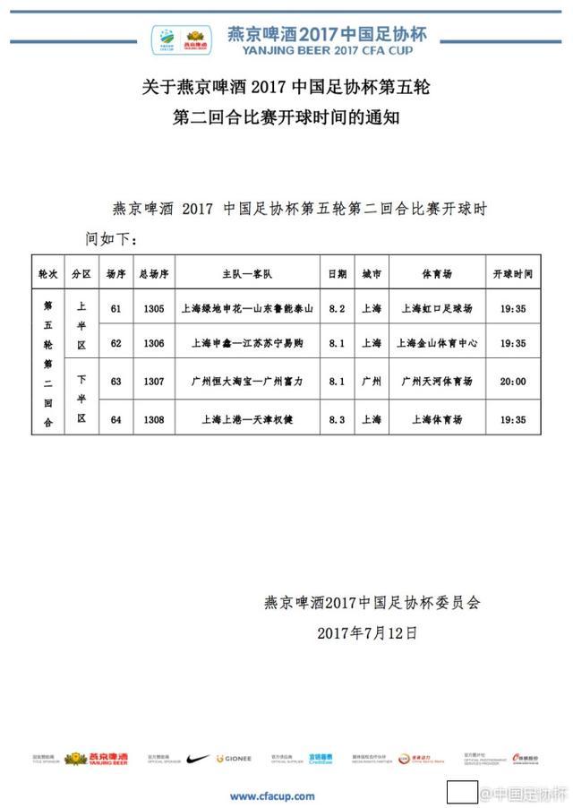 足协杯第五轮次回合开球时间:广州德比8月1日