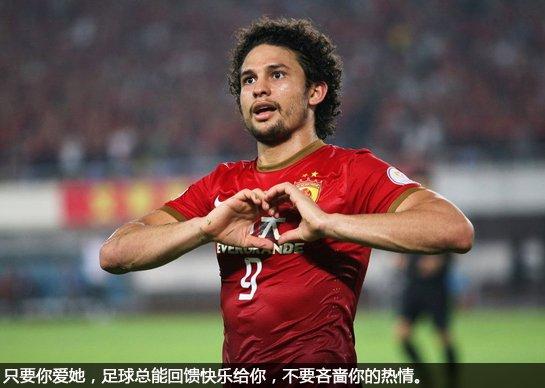 【深度】天河,中国足球唯一乐源