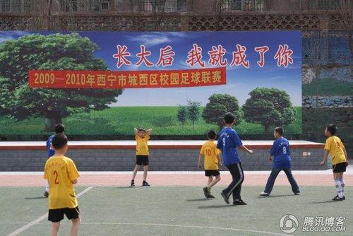 西宁市校园足球官网:普及不单单是足球训练