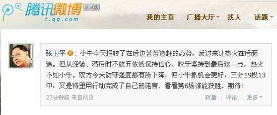 张卫平微博:小牛抓机会更好 热火差在哪点?