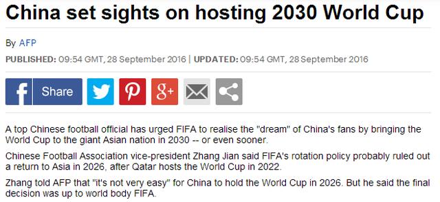 外媒曝中国欲办2030世界杯 张剑:球迷的愿望