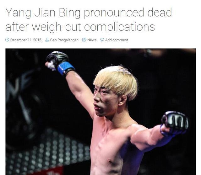 中国MMA小将杨建兵去世 或因横纹肌溶解致命