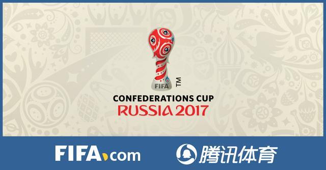 腾讯体育携手FIFA 签约2017联合会杯独家版权