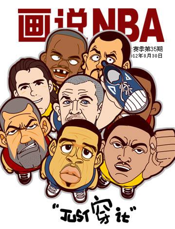《画说NBA》第三十五期