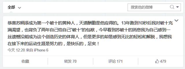 张培萌祝贺苏炳添跑进10秒 称虽遗憾但轻松了