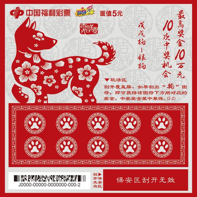 """福彩""""戊戌狗""""系列即将上市 红红火火贺大年"""