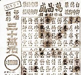 百岁彩票店招落户南京 看百年前如何玩彩(图)