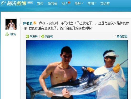 林书豪微博:我的膝盖完全康复 已能进行训练