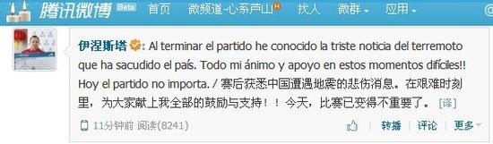 梅西小白腾讯微博祝福雅安 巴萨巨星大爱无疆