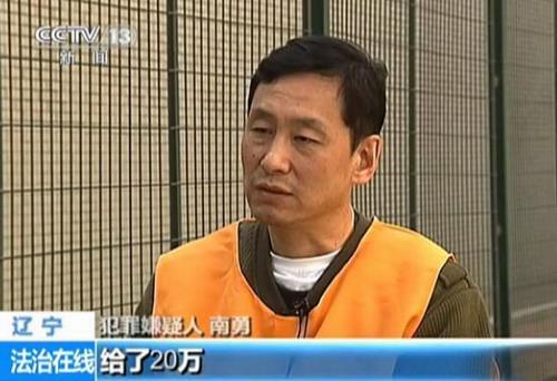 南勇狱中表现好或减刑1年 获7次表扬与陆俊同住