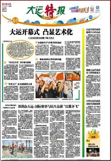 深圳特区报:大运开幕式 凸显艺术化