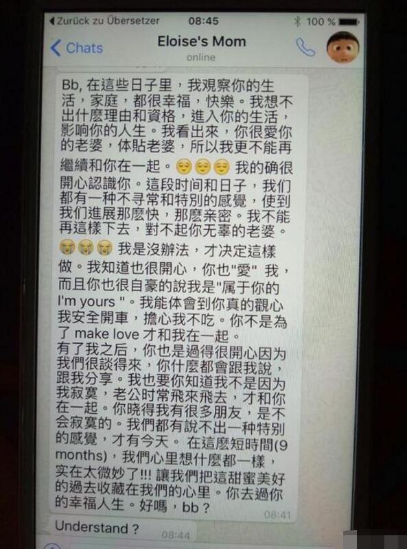 王楠前队友曝前夫出轨 公布肉麻信息小三合影
