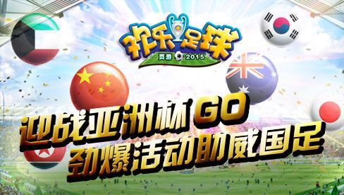 迎战亚洲杯 《欢乐足球》劲爆活动助威国足