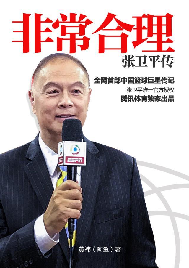 球迷称张卫平为中国篮球教父 赞其为篮球奉献一生