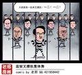 漫画体坛:谢亚龙监狱领舞叉腰肌