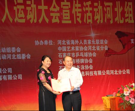 华运会宣传活动组委会河北分会在石家庄成立