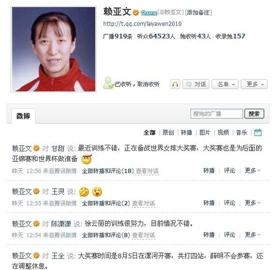 赖亚文曝薛明因伤无缘大奖赛 称女排训练不错