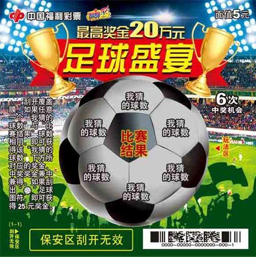 """刮刮乐世界杯专题票""""足球盛宴""""青岛上市(图)"""
