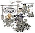 漫画体坛:国安羡慕嫉妒恨恒大烧钱