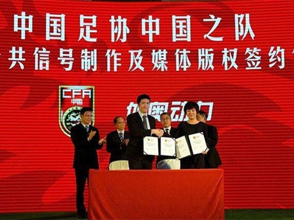 体奥动力获得中国之队赛事的所有销售包