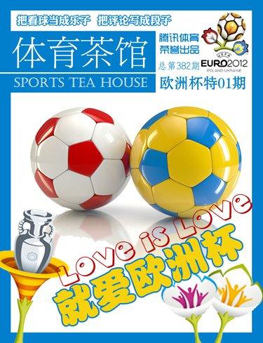 就爱欧洲杯