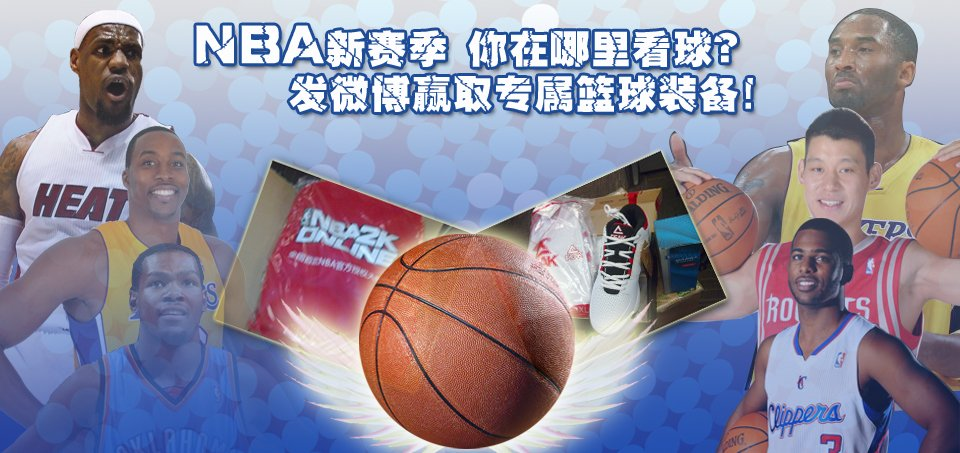 NBA新赛季看球发微博签到 赢专属篮球装备