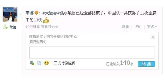 中国跳水大运摘得11金 奥运冠军微博亲自报喜