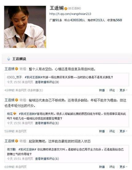 王适娴微访谈:没想到输这么惨 赛后大脑空白