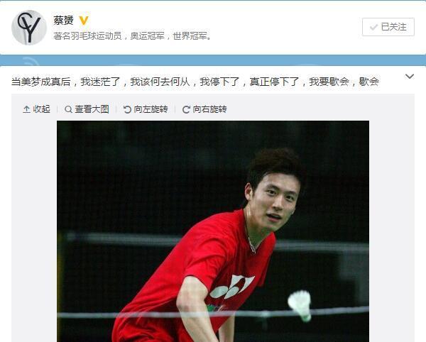 蔡赟发微博暗示将退役 36岁老将曾书风云传奇
