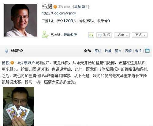 杨毅正式加盟腾讯微博 联手马重阳请球迷赏光