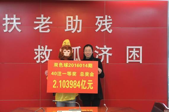 福彩2.1亿巨奖竟为4人所中 1人带猴面具先兑