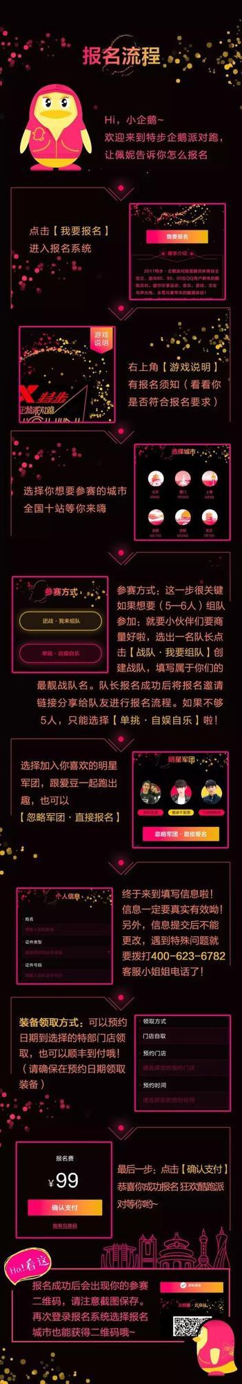 袁娅维助阵特步企鹅跑 8月26日广州嗨翻全场