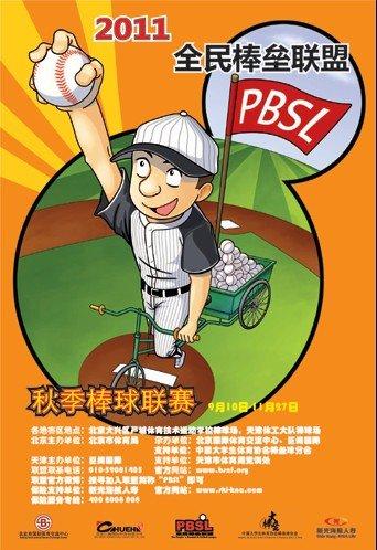 2011年全民棒垒联盟秋季联赛北京赛区打响