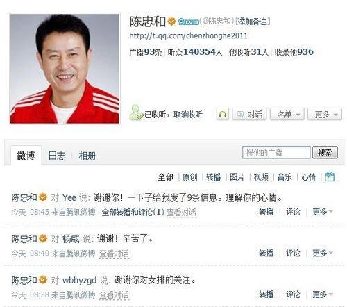 陈忠和发微博感谢球迷支持女排 理解连败感受