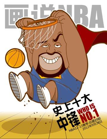 《画说NBA》第三十九期